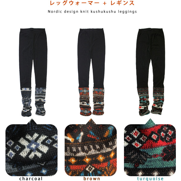 Spiders in the soothing adults tones Nordic pattern switching knit fubuki beauty legs leggings spandex Lycra snow Nordic knit * * caounufs3gm * 1 / ee