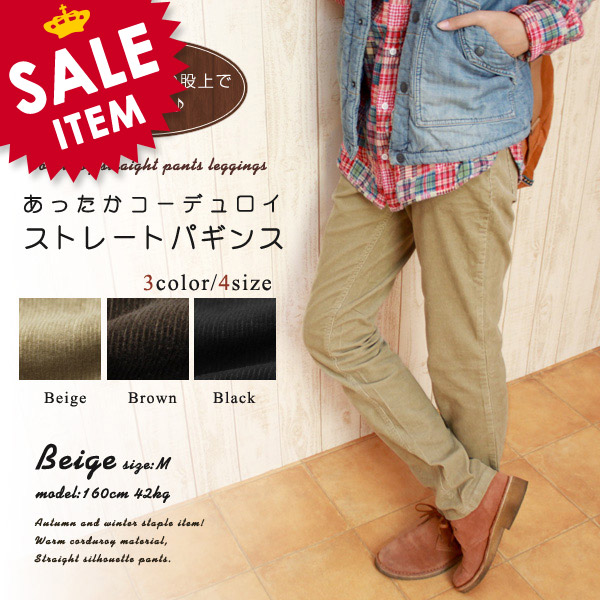 パギンス plain fabric SALE stretch pants 50fs3gm ■■ *1 that a reliable specifications ♪ warm コーデュロイストレートパギンス / straight Mrs. corduroy is warm at deeper rise well