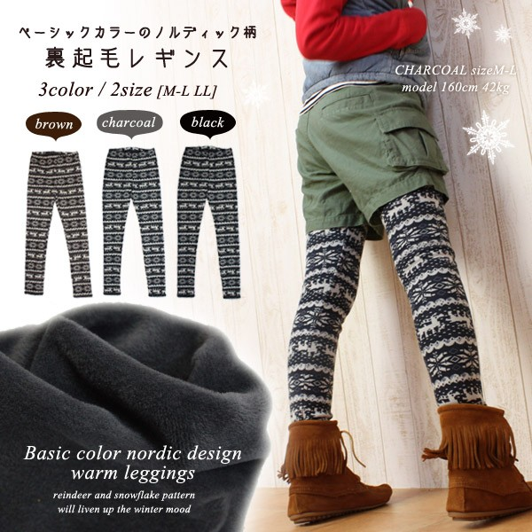 Fleece back raised big size LL **caouna SALE50fs3gm for the Nordic events pattern back raising leggings / thick cold protection winter of the basic color