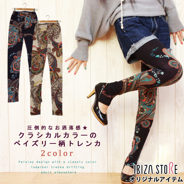 Paisley トレンカ / beauty leg classical music horse mackerel Ann ethnic cloth with patterns fs3gm*3 of feeling of overwhelming fashion ★ classical color