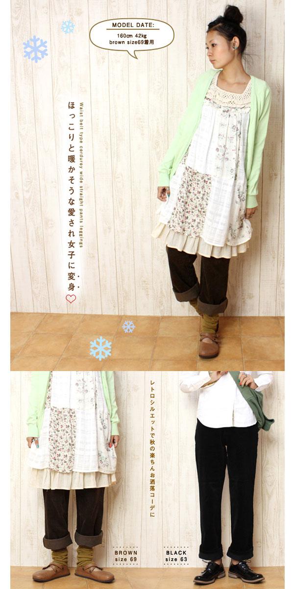 コーデュロイワイドストレートパギンス 4552601 plain fabric SALE stretch pants 50fs3gm ■■ *1 of the waist belt type