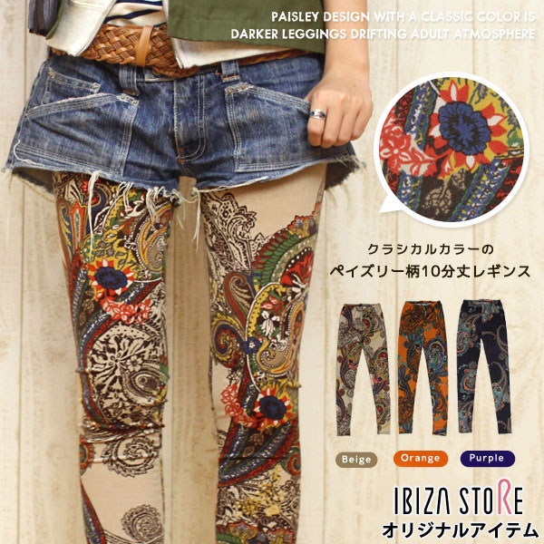 Paisley ten minutes length leggings / ethnic horse mackerel ankh Rashi Cal antique fs3gm*2 of the classical color