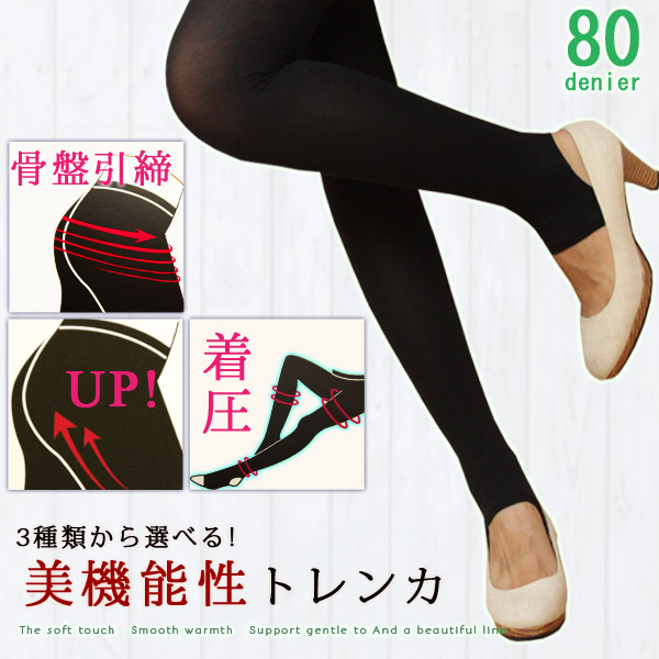I am available from three kinds! ★Arrival at 80 deniers beautiful functional トレンカ ★ support tightening pressure pelvic buttock-lift warm beautiful leg office function plain fabric