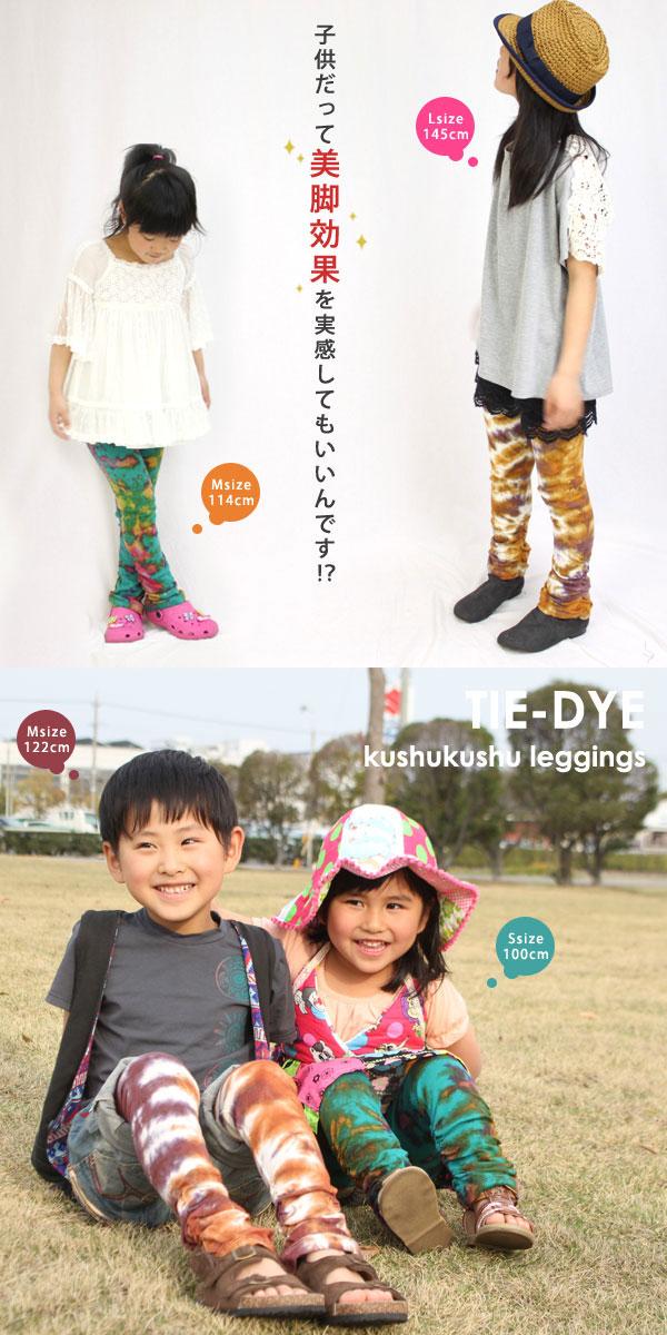 Spiders for kids with fubuki beauty legs leggings: cotton 100% ethnic Asian rumpled tie dye kids bk koetouca miracle fs3gm * 2