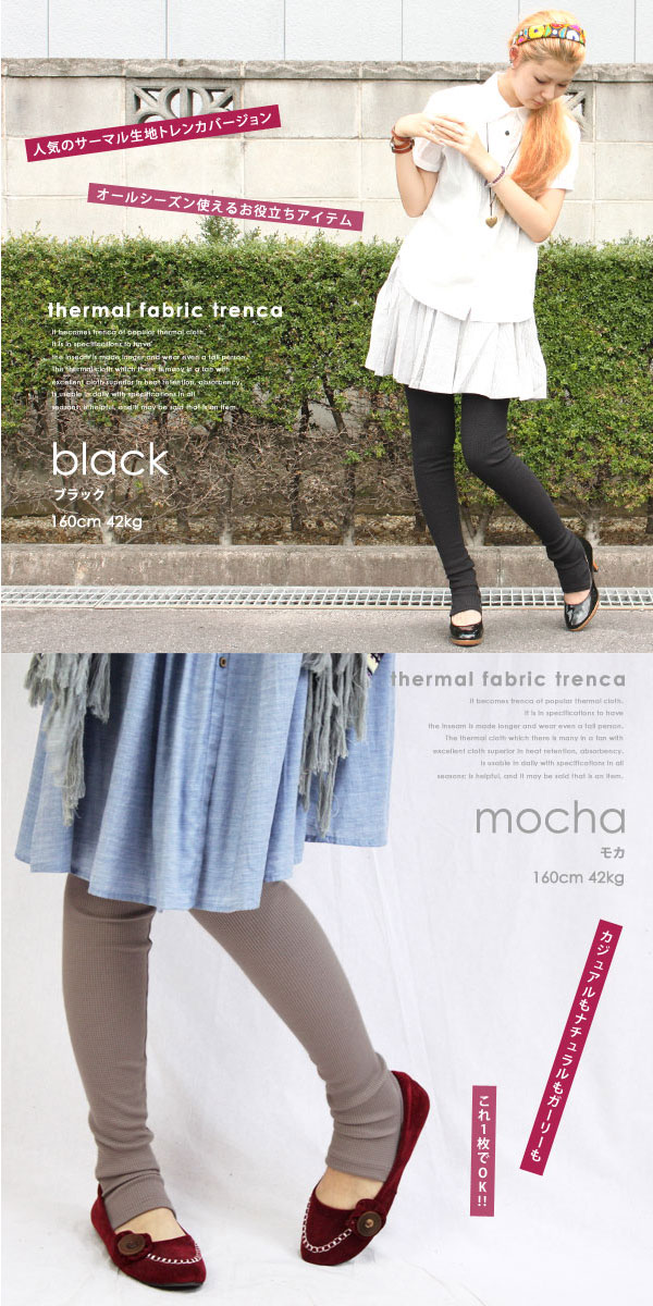 Rumpled cute silhouette ★ 10,000 capacity beauty legs サーマルトレンカ / rumpled Mori girl natural thermal thermal fabric trench maternity early-medium-term support mobkgrbeina * * nuca solid summer