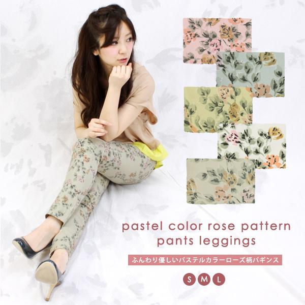 * Fluffy soft pastel * rose pattern Chino Pagans / leggings leg pants leg pain pattern floral pedicels chinos Twill pants skinny cafe w-3640 leggings pants patterned stretch pants nufeca ♦ ♦ * 1 / st