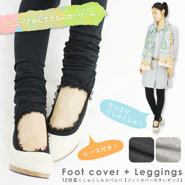 Renew it, and is girly; leggings Thor size bk cafefs3gm with ♪ foot cover and the 12 minutes length くしゅくしゅ hippopotamus spa ★ foot cover charming the step that let dock with leggings