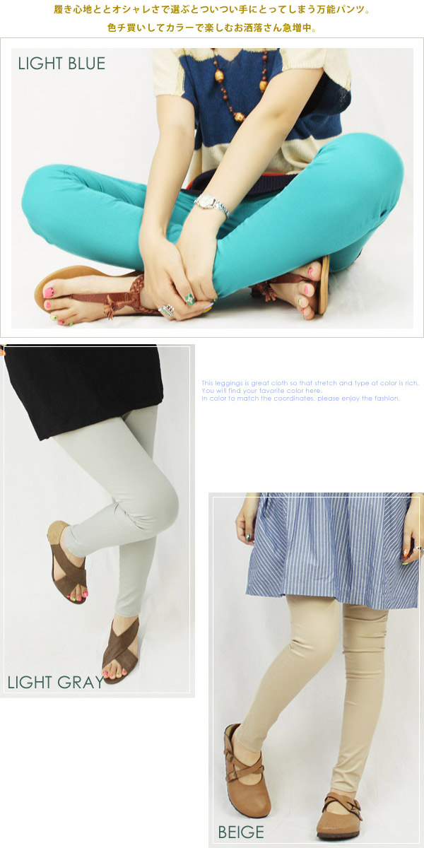 I charm you with a material power! シンプルカラースキニーパギンス / Kinney Korea ボトムボトムスパンツレギパンツ F201325 stretch pants ■■ *1 of the high tension boasting the good color development