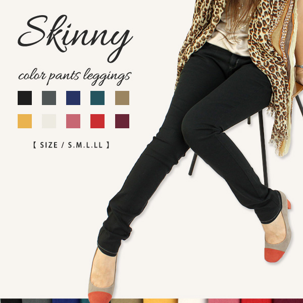 Casual design skinny beauty legs ★ happy daily color Pagans / plain stretch pants leggings pants w-3617cosica ♦ * 1 / st