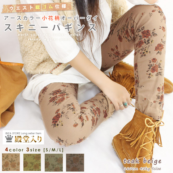 "Become a prisoner of the ""sweetness of a chic adult"" ♪ dates + super stretch comfort * antique Garry pedicel オーバーダイスキニーパギンス * earth tones flower floral skinny pants bottoms w-3463N patterns of canuliretfe * 1"
