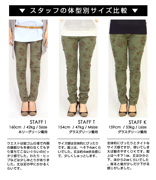 """Become a prisoner of the """"sweetness of a chic adult"""" ♪ dates + super stretch comfort * antique Garry pedicel オーバーダイスキニーパギンス * earth tones flower floral skinny pants bottoms w-3463N patterns of canuliretfe * 1"""