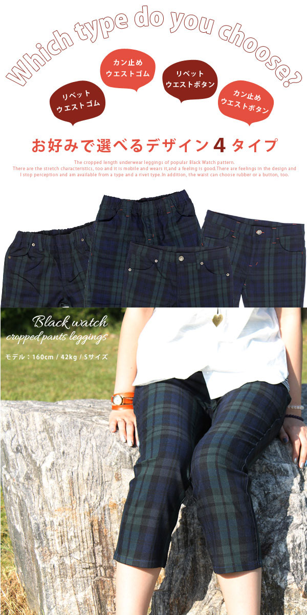 Popular Blackwatch Plaid stretch パギンス belt loop, front and back pocket with Tartan check ツイルレギンス ★ レギパンツ / 7 minutes-length leggings pants pattern of summer stretch pants