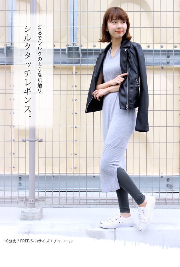 Want to choose in the comfort-oriented デイリーレギンス ♪ simple plain silk touch 10 minutes-length leggings ★ simple plain men's mens support メンズレギンス bkgrbrkhna * * sife