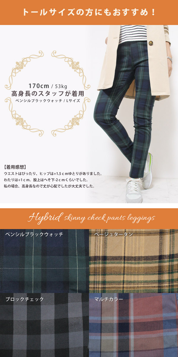 Waist button specifications! Tell the repeat rate! Charming comfortable チェックパギンス and スーパーストレッチツイル check pattern patterned パギンス / Glen check gingham Plaid レギパン skinny pants Black Watch A-3313 patterned