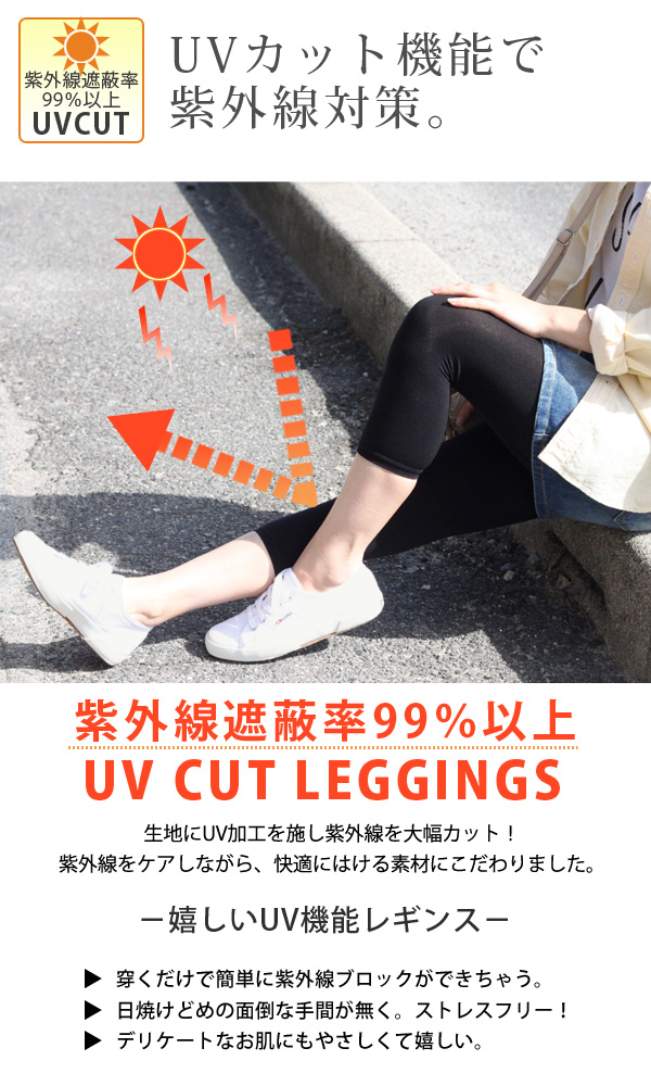You can choose from 4 type UV care! 80 Denier & 35 denier plain leggings 7-1-10-length trench tights UV absorbent quick-drying UV bk * * sicanu solid summer