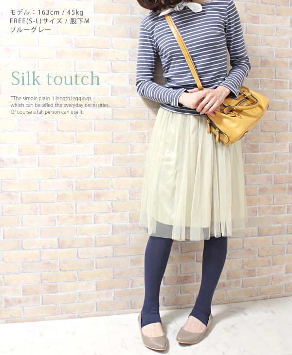★ SilkTouch 1200b, one size fits all and Torsades ★ inseam size 2 シンプルトレンカ ★ Thor says simple beauty legs trench plain