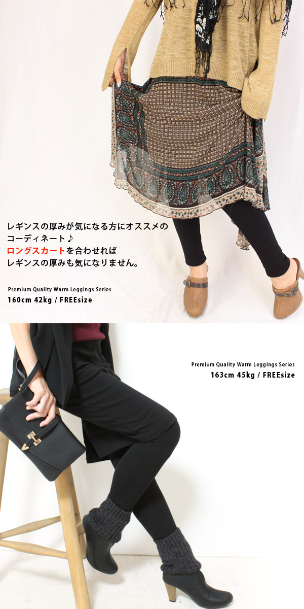 Special price *! Warm warm! Warm warm to warm the winter warm leggings ( spats ) ★ tights pants レギパン for winter back brushed cold cold room wearing cold measures ski mountaineering outdoor sports ladies thick large size 3 l 4 l