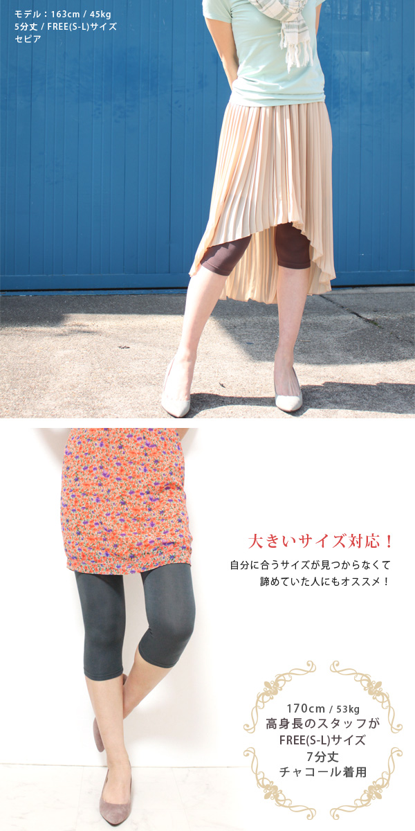 Promise comfort even in silk-like touch ★ midsummer ♪ glad thin ♪ fubuki silk touch spiders legs 7--length leggings and large size L-LL size rumpled legs sheer Mori girl length legging bkgrwhna * sicanu summer's