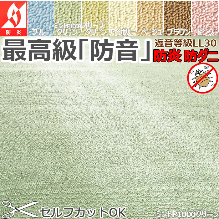 カーペット 防音 防炎 4.5畳 『ウェルネス』 261×261cm LL30 防ダニ 国産 丸巻き 8サイズ規格 1畳~12畳 アイコン