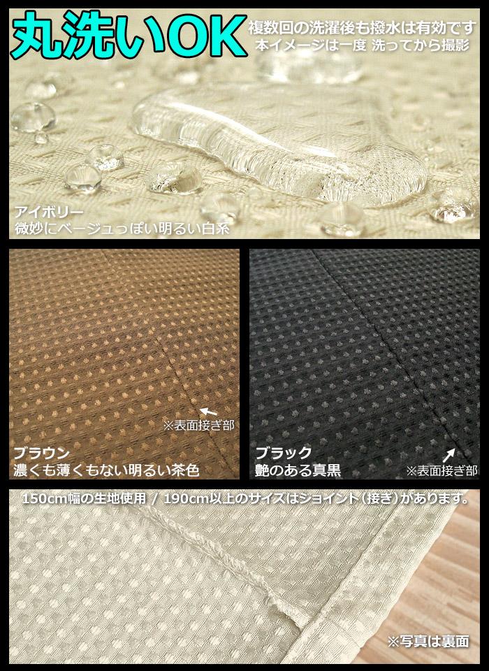 ソファカバー マルチクロス マルチカバー 洗える『Mワッフル』1.5畳 145×195cm 無地 撥水 防汚 国産 アイコン