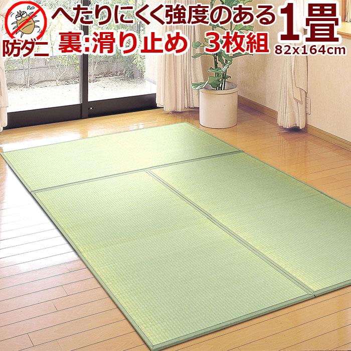 い草ユニット畳 82×164cm『1畳3枚(3畳)入』 滑り止め 送料無料(北海道 東北 九州を除く) アイコン 1畳×3枚組