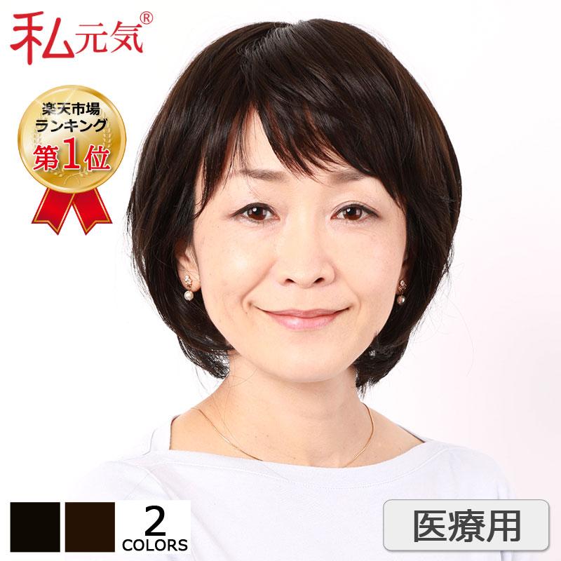 医療用 ウィッグ【ランキング1位】 ショート ボブ 女性 かつら フルウィッグ ミセス 私元気 IC2042K-2