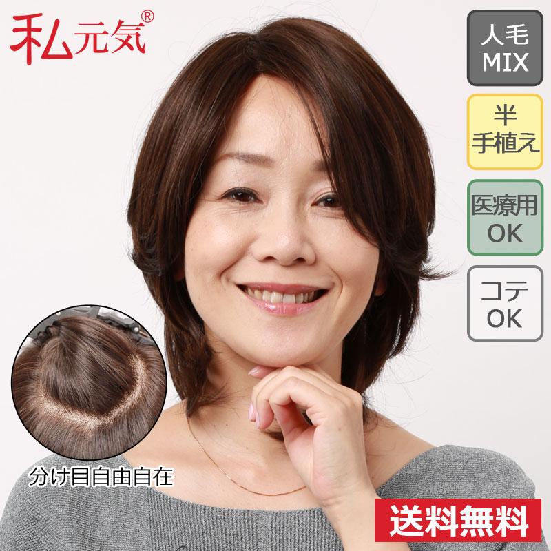 人毛 フルウィッグ ウィッグ ミディアム 医療用ウィッグ 女性 かつら ミセス 私元気 JH30M003-3
