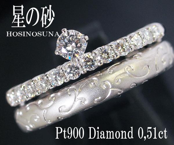 星の砂 PTダイヤモンドリング【送料無料】【質屋出店】