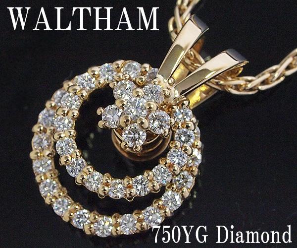 ウォルサム 750YGダイヤモンドスイングネックレス【質屋出店】【送料無料】