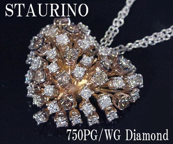 スタウリーノ 750PG/WGダイヤモンドネックレス【送料無料】【質屋出店】