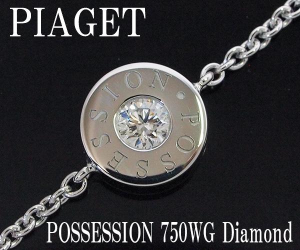 ピアジェ「ポセション」ダイヤモンドブレスレット750WG【質屋出店】【送料無料】