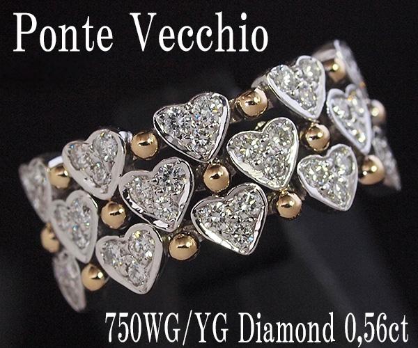 ポンテヴェキオ 750WG/YGダイヤモンドリング【質屋出店】【送料無料】
