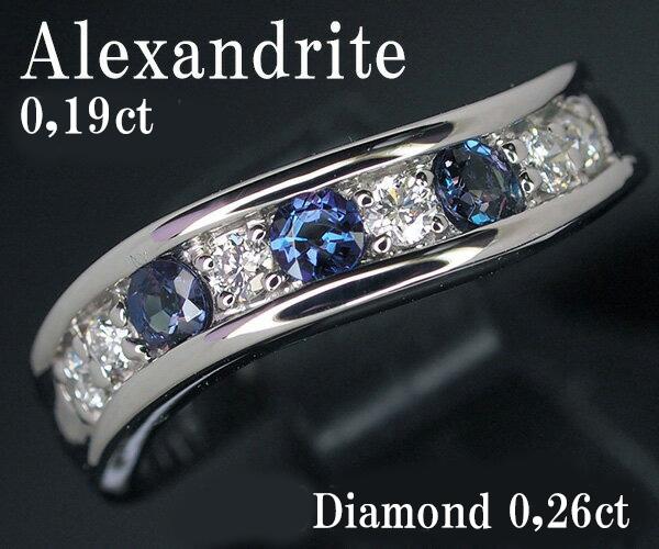 アレキサンドライトPT900ダイヤモンドリング【質屋出店】【鑑別書付】【送料無料】