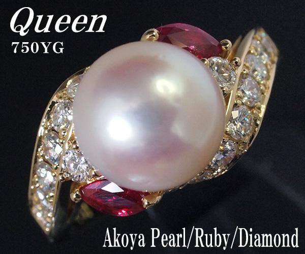 【中古】クィーン(平和堂貿易)アコヤ真珠ルビー・ダイヤモンドリング 750YG【質屋出店】【送料無料】