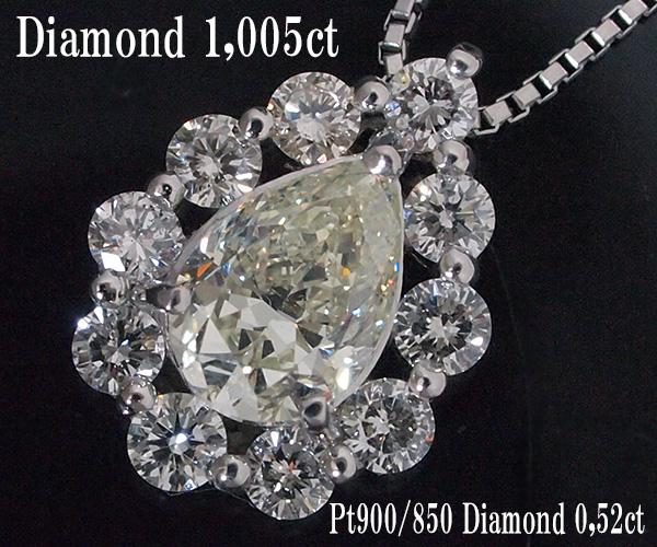 【中古】1,005ct ペアシェイプカット ダイヤモンド ネックレス【質屋出店】【鑑定書付】【送料無料】