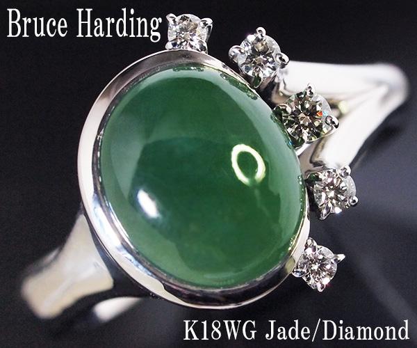 【中古】ブルース・ハーディング ヒスイ ダイヤモンド リング K18WG【質屋出店】【送料無料】