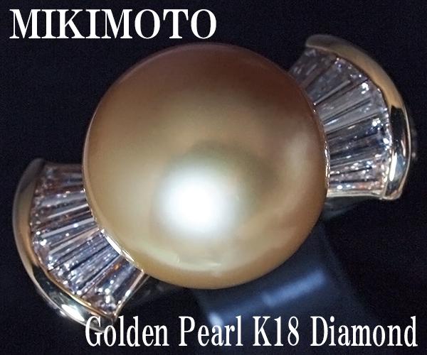 ミキモト ゴールデンパールK18ダイヤモンドリング【楽オクハイジュエル】【質屋出店】【送料無料】