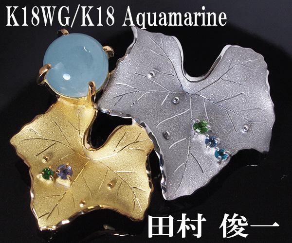 田村俊一 アクワマリンK18WG/K18ダイヤモンドブローチ【送料無料】【質屋出店】