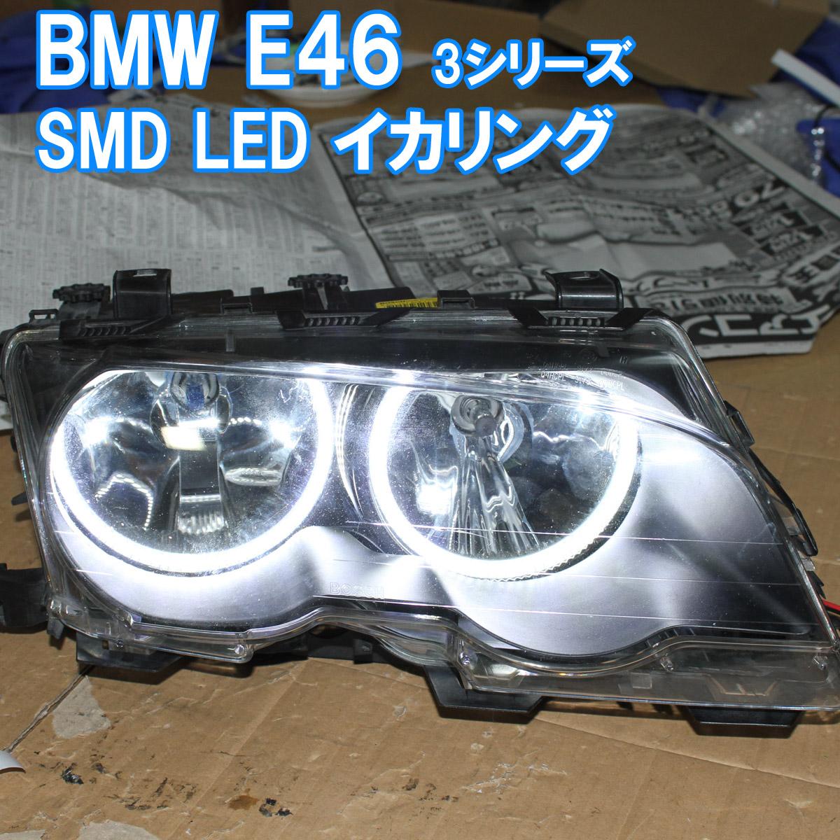 ★BMW E46 3シリーズ用 SMD LED イカリング エンジェルアイ これまでで最も明るいです。キセノン ハロゲン HID 前期 後期 デイライト アイライン