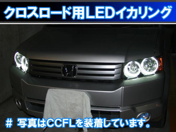 クロスロード RT イカリング取り付けキット SMD LED 最強イカリング エンジェルアイ 2万台以上の実績 日本語取り付けマニュアル付きで自分で取り付け出来ます。 デイライト アイライン