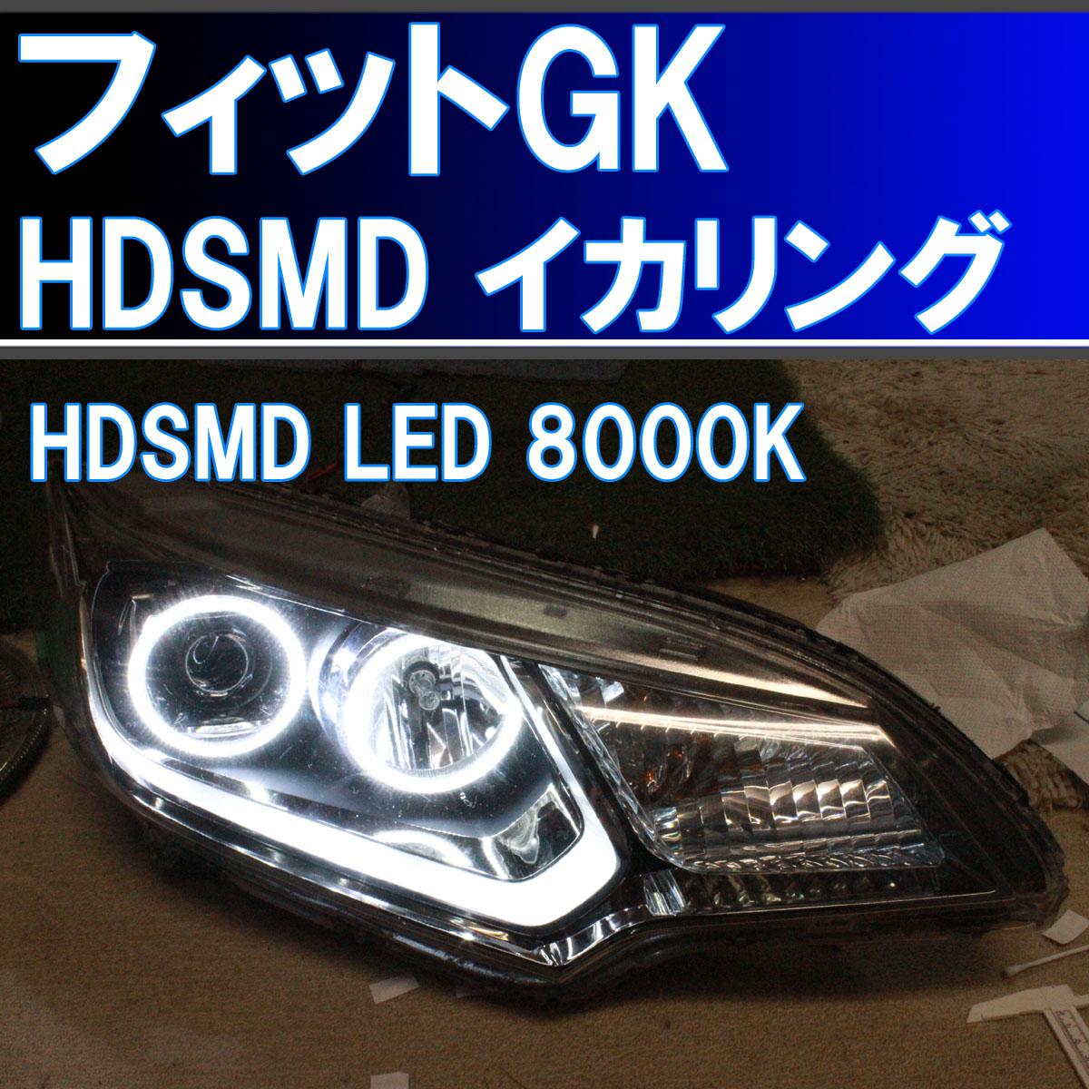 ★ホンダ フィット GK 前期 LEDヘッドライト用 イカリング HDSMD LED 8000K 60カンデラ エンジェルアイ 2万台以上の販売実績 配線キット、マニュアル付属 デイライト アイライン