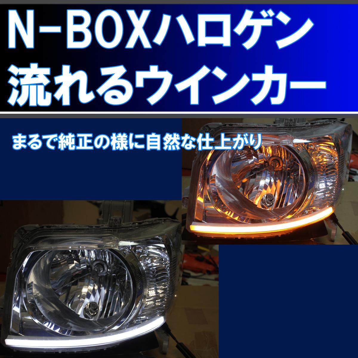 ★NBOX ハロゲン HID JF1 JF2 最強 厚め 太め シーケンシャルウインカー 過去最高に美しいです アイライン 流れるウインカー デイライト ホンダ N-BOX