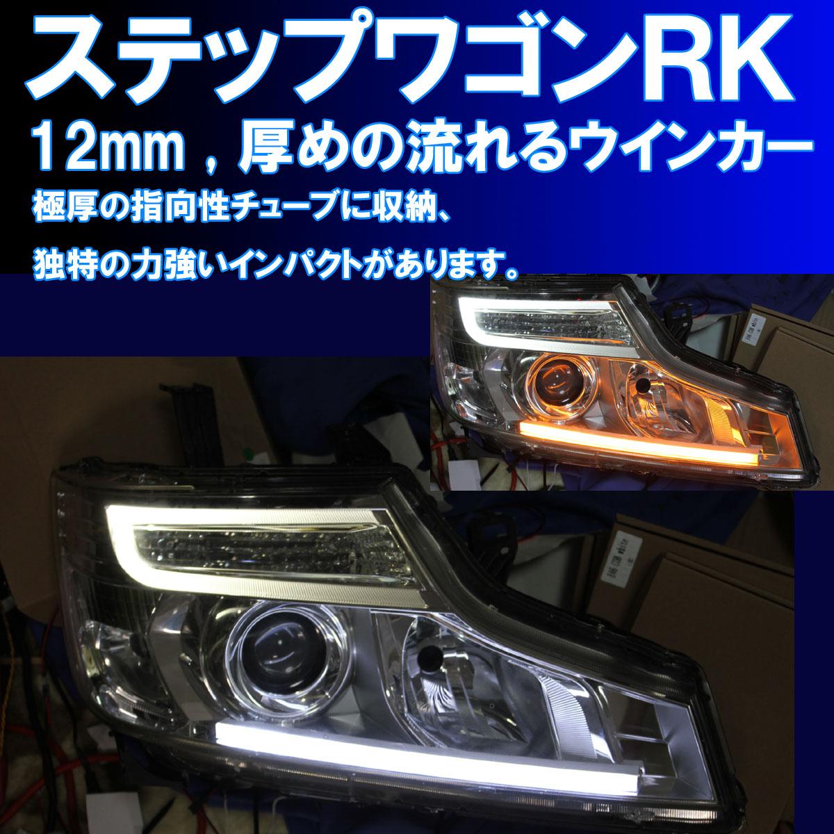 ★ステップワゴン RK1 RK2 後期用 12mm厚、厚め、シーケンシャルウインカー アイライン 流れるウインカー デイライト ホンダ RK5 RK6