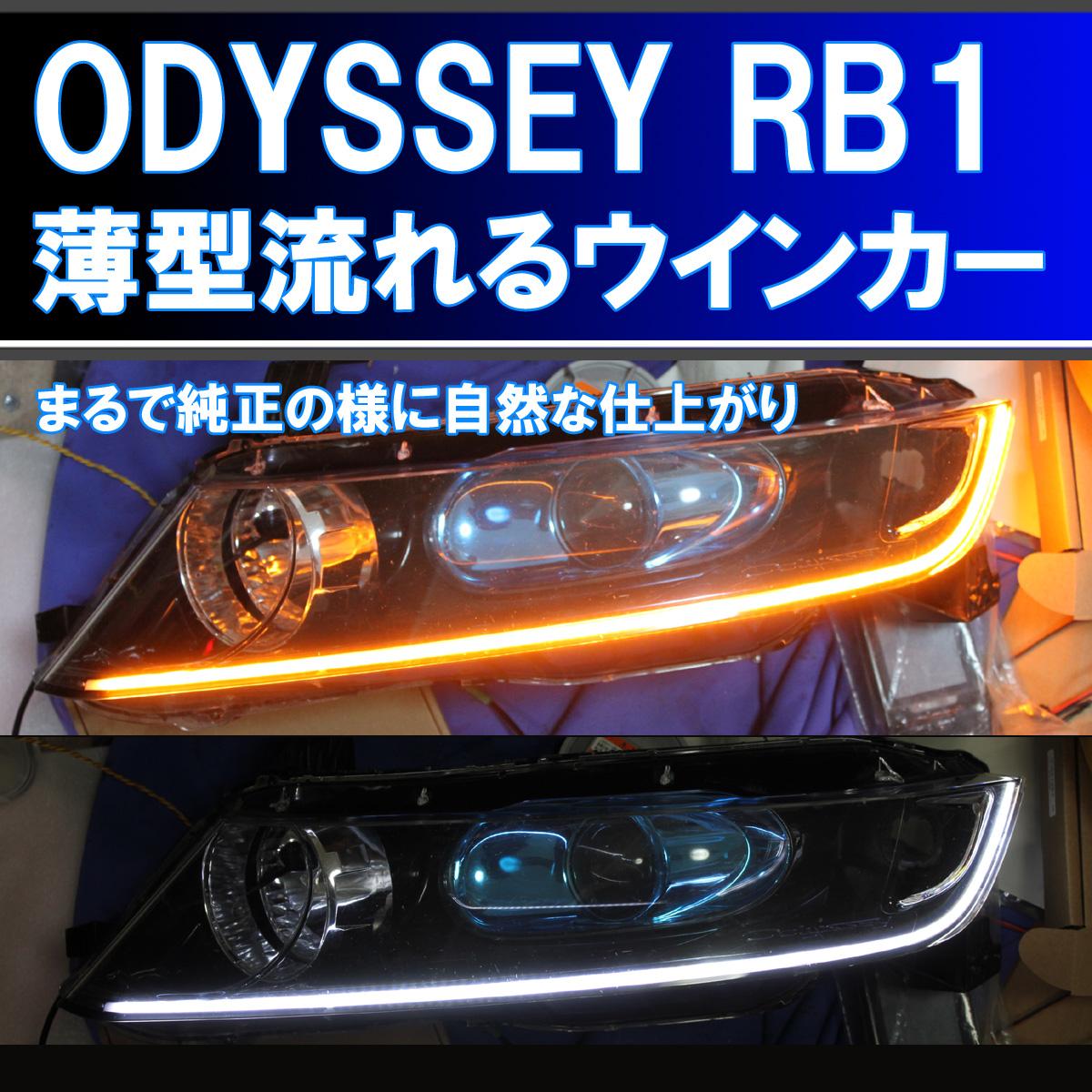 ★オデッセイ RB1 RB2 前期、後期 薄型シーケンシャルウインカー 過去最高に美しいです アイライン 流れるウインカー デイライト ホンダ