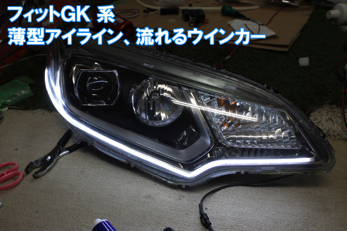 ★フィット GK前期 最強 薄型シーケンシャルウインカー 過去最高に美しいです 前期ハロゲン 前期LEDライト アイライン 流れるウインカー デイライト