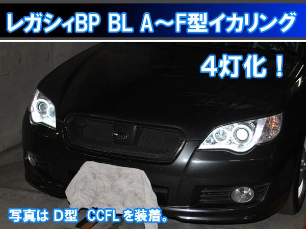 レガシィBP BL SMD LED 4灯版イカリング エンジェルアイ 8000台以上の実績 日本語取り付けマニュアル付きで自分で取り付け出来ます。レガシー デイライト アイライン