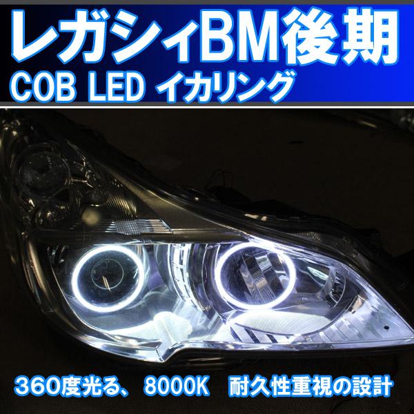 ★レガシィBM BR 後期 COB LED 4灯版 最強イカリング エンジェルアイ累計2万台以上の販売実績(多くの方が調べるうちに最終的に行き着くショップです。) デイライト アイライン