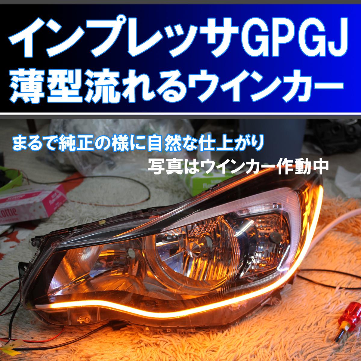 ★インプレッサ GP GJ 最強 薄型シーケンシャルウインカー 過去最高に美しいです アイライン 流れるウインカー デイライト スバル