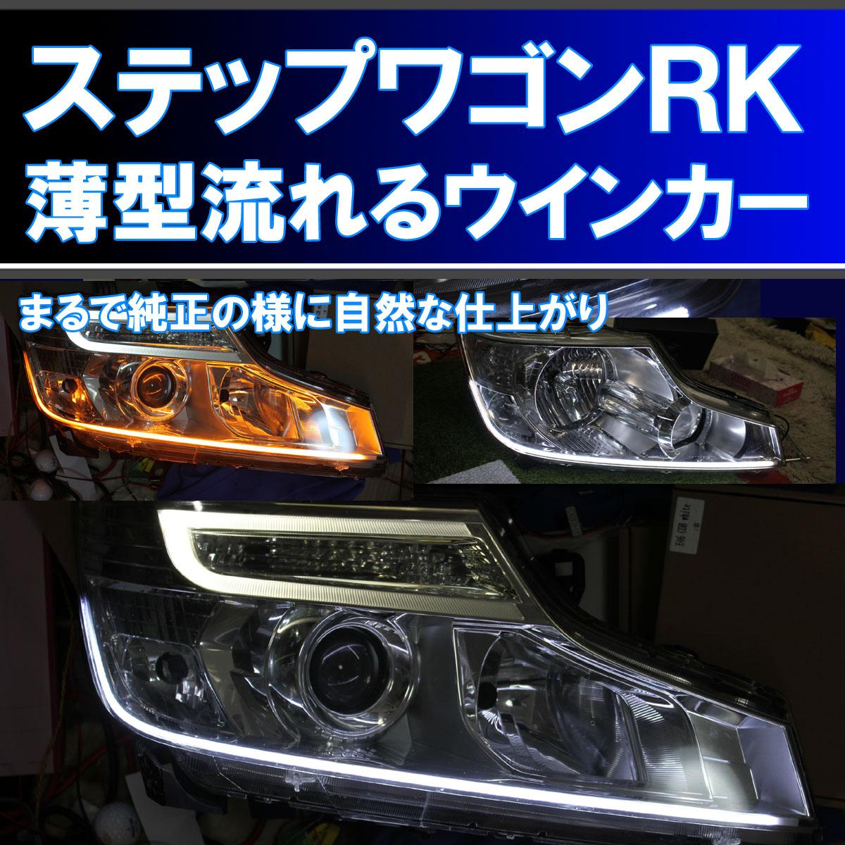 ★ステップワゴン RK1 RK2 前期、後期 薄型シーケンシャルウインカー 過去最高に美しいです アイライン 流れるウインカー デイライト スパーダ RK5 RK6