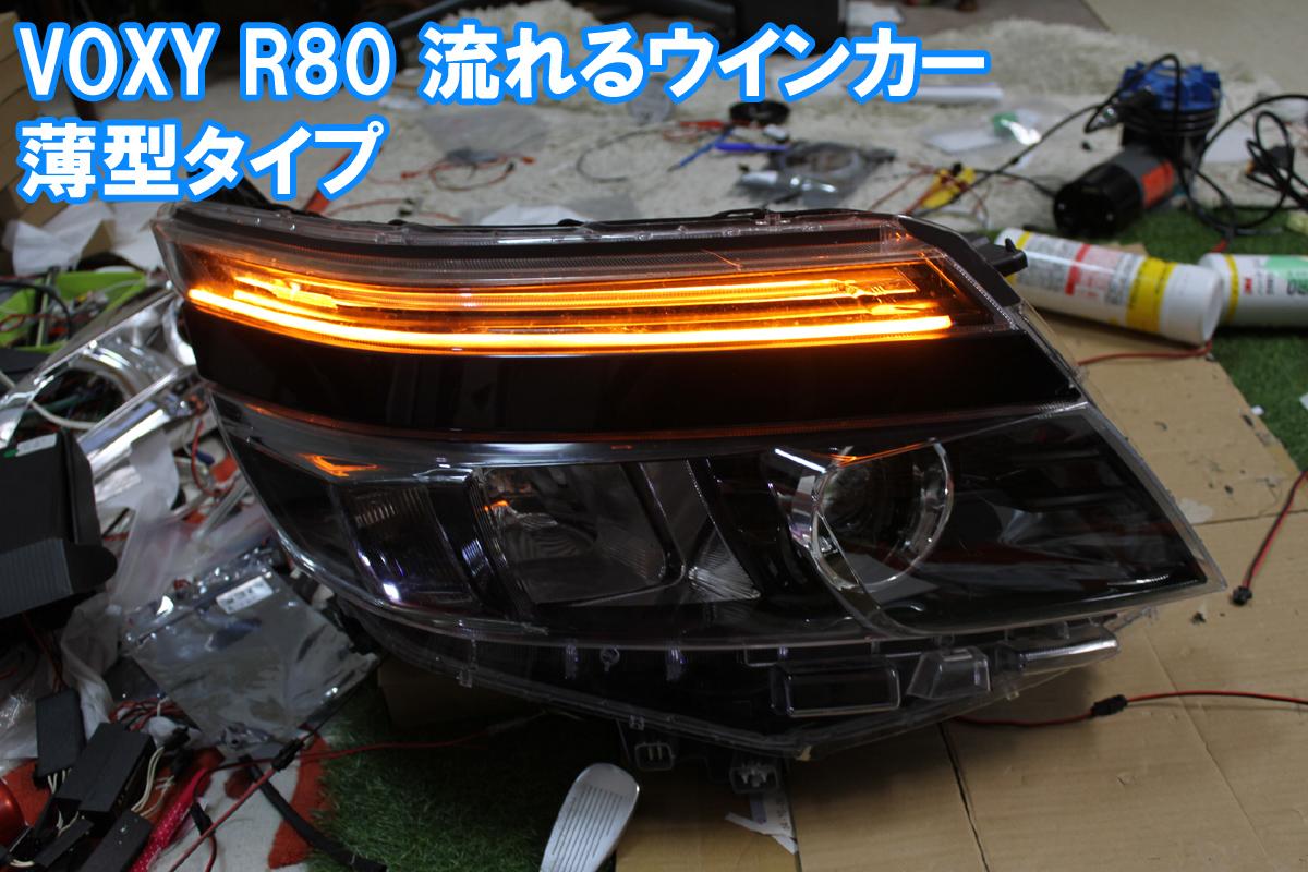 ★トヨタ VOXY R80系 前期用 最強 薄型シーケンシャルウインカー 過去最高に美しいです アイライン 流れるウインカー デイライト